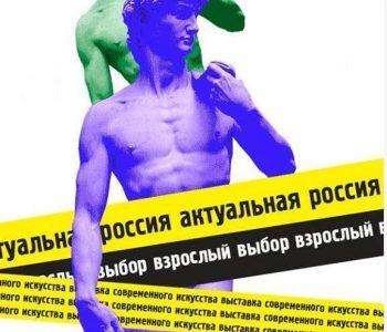 Актуальная Россия. Взрослый выбор