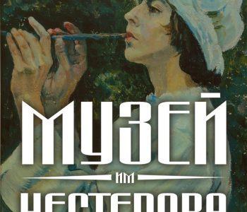 Башкирский государственный художественный музей им. М.В. Нестерова